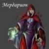 Новое время - последний пост от  Мердарион
